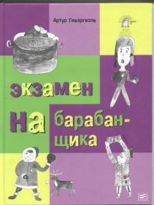 examen-cover