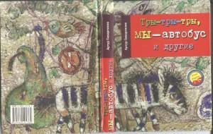 myavtobus-cover